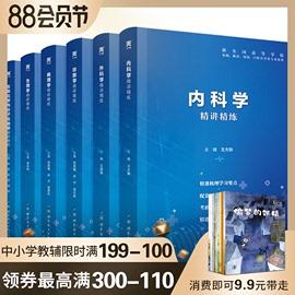 人卫第九版配套习题集内科学习题集外科学生物化学与分子生物学病理学生理学诊断学习题集第九版教材同步精图片