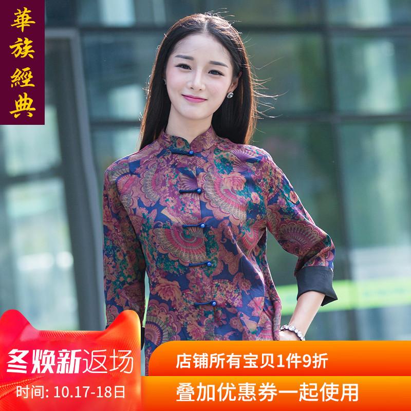 Национальная китайская одежда Артикул 538778437765