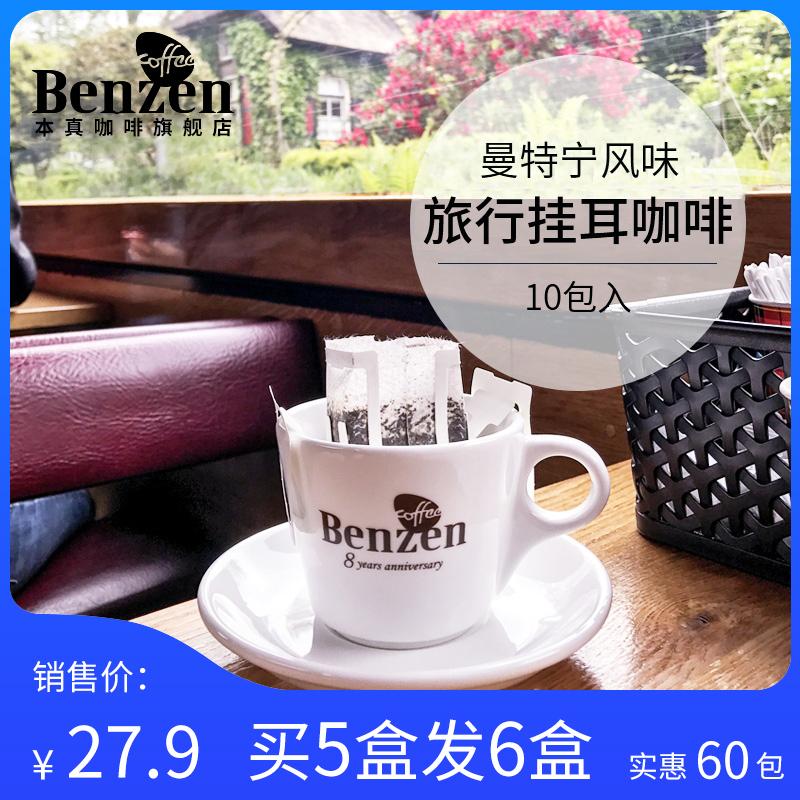 本真咖啡 曼特宁滤泡式挂耳咖啡包10片 精选咖啡豆研磨 黑咖啡粉