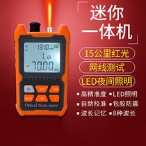 YOUYSI光功率计红光一体机高精度迷你网络光纤测试仪15km红光光纤笔三合一可充电款光工功率计