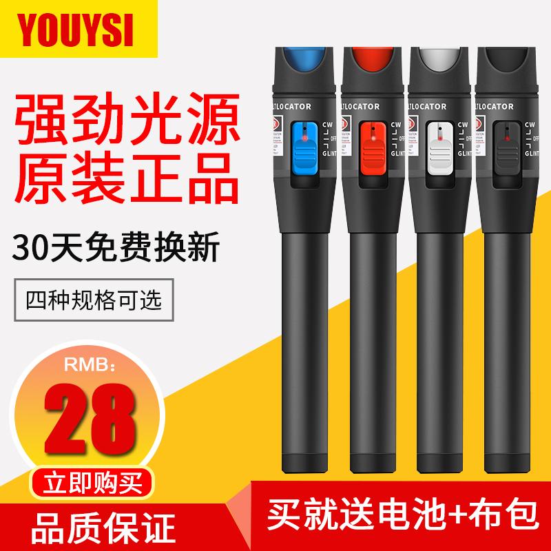 YOUYSI红光光纤笔光红光笔10公里50mw红光源光纤笔打光笔光纤笔测光光纤头光纤红光测试光纤笔10mW20mW30mW