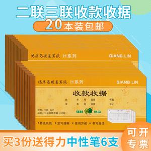 强林 521-60H 二联收据 10本 3.9元包邮(需用券)