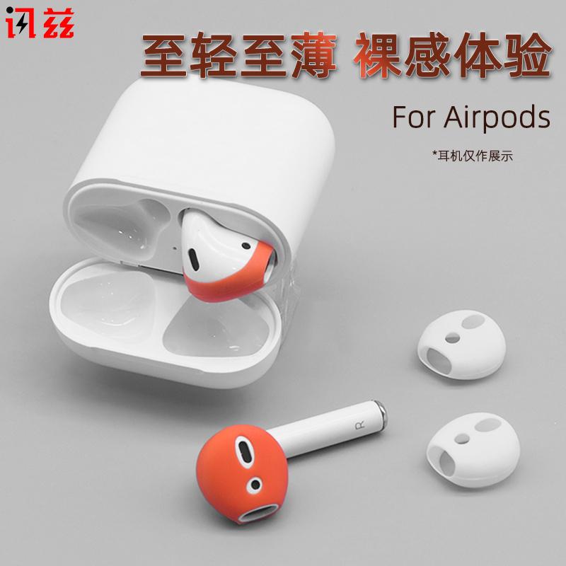 讯兹airpods2苹果防滑iphone耳机套