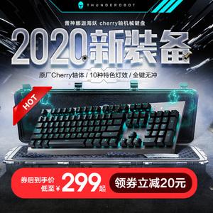 领20元券购买雷神kg5104娜迦海妖电竞cherry键盘