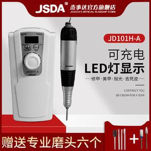 jsda杰事达美甲打磨机JD101HA美甲卸甲机充电式专业指甲皮修磨机