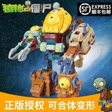 正版植物大战僵尸玩具变形模型豌豆射手3-8岁6疆尸巨人合金玩偶潮