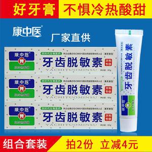 康中医牙齿脱敏素牙膏60g丹东正品口腔抗敏感冷热酸甜痛护理薄荷