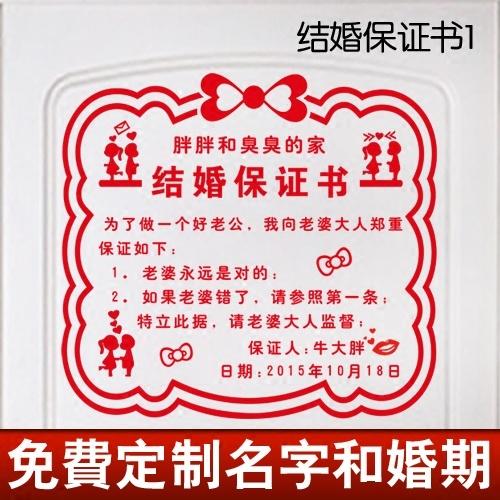 可免费定制姓名的结婚保证书 可贴于门后 橱柜 家电卫生间瓷砖上