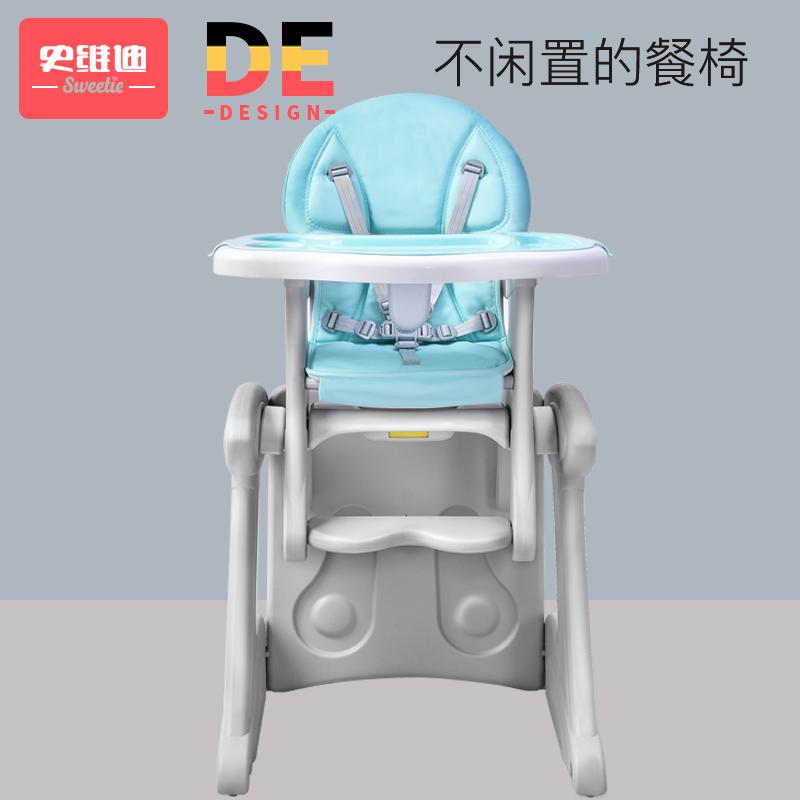史维迪宝宝餐椅多功能婴儿吃饭餐桌椅儿童学习书桌座椅学坐椅椅子