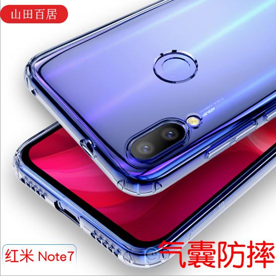 小米9 紅米Note7手機殼保護殼紅米6/6A/6Pro/Note5四周氣囊防摔套
