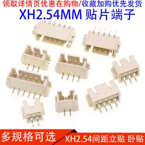 XH2.54 卧式 立贴 贴片插座 间距2.54MM 2/3/4/5/6/8P SMT连接器