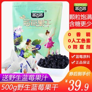 蓝百蓓大兴安岭野生蓝莓果干500g/袋原味东北蓝莓干蜜饯孕妇零食价格