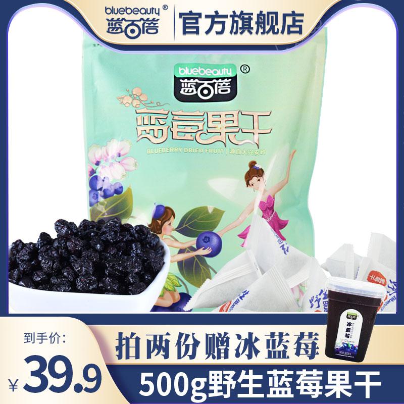 蓝百蓓大兴安岭野生蓝莓果干500g/袋原味东北蓝莓干蜜饯孕妇零食
