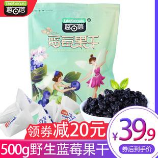 袋原味东北蓝莓干蜜饯孕妇零食 蓝百蓓大兴安岭野生蓝莓果干500g