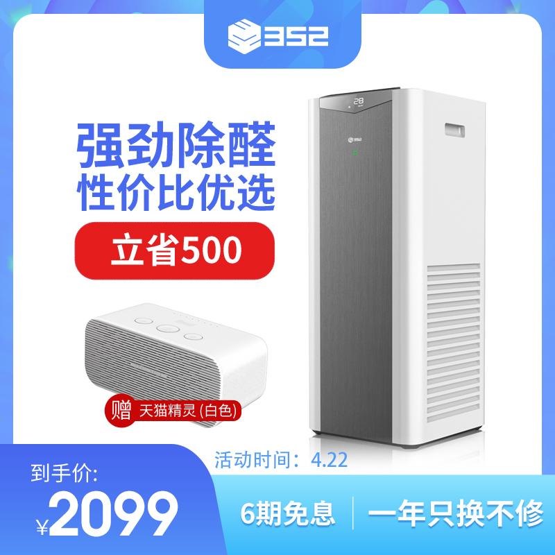 [352空气净化器官方店空气净化,氧吧]352  X60空气净化器室内除甲醛月销量4件仅售2399元