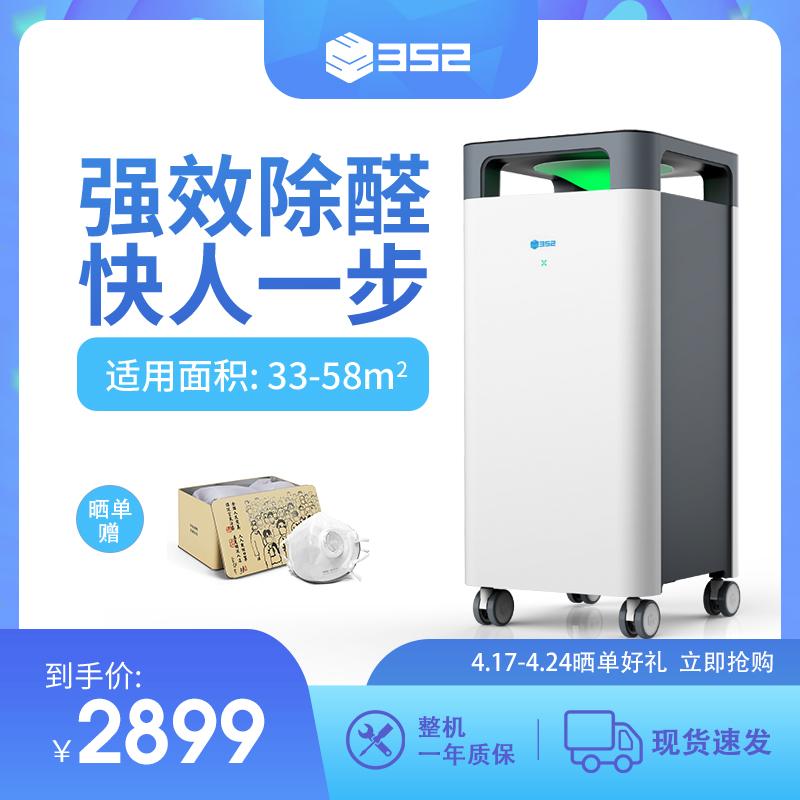 [352空气净化器官方店空气净化,氧吧]352 X83C空气净化器 家用 办月销量3件仅售2899元