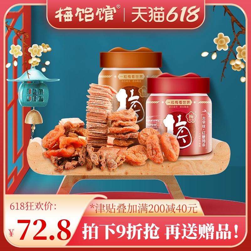 【梅饴馆】网红蜂蜜梅饼老陈皮原味梅片5罐蜜饯果干梅肉零食泡茶
