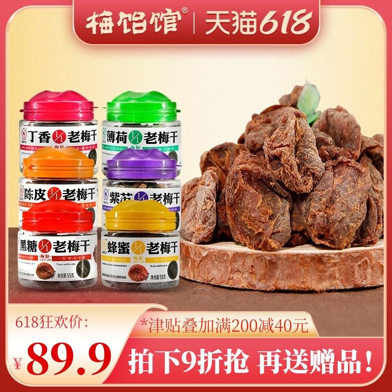 【梅饴馆】1/1老梅干55g*6罐话梅干无核梅肉果脯蜜饯果干休闲零食
