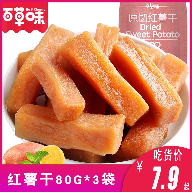 百草味红薯干80g休闲零食地瓜干番薯条软糯农家山芋干小时候怀旧11-07新券