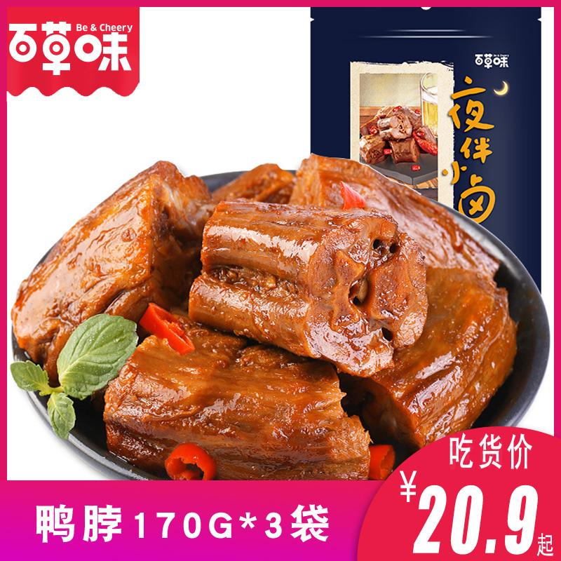 百草味鸭脖170g麻辣鸭脖子休闲卤味组合零食小吃网红鸭货大礼包