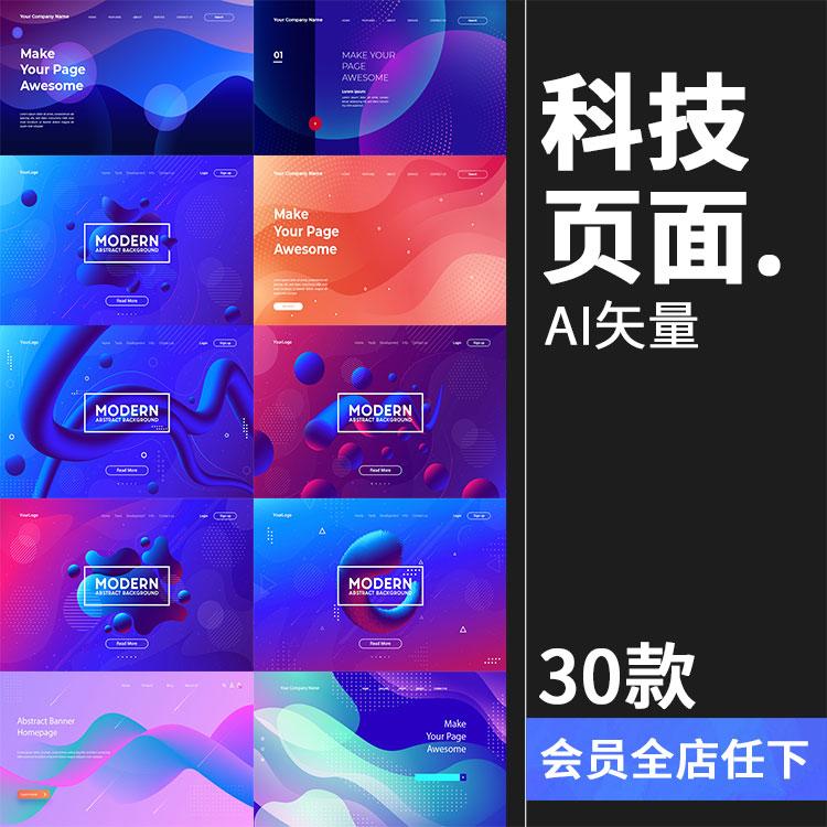 艺术科技感网页登录页论坛展会海报banner背景AI矢量模板素材291k