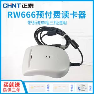 领【40元券】购买正泰rw666型读卡器ic卡单相充电器