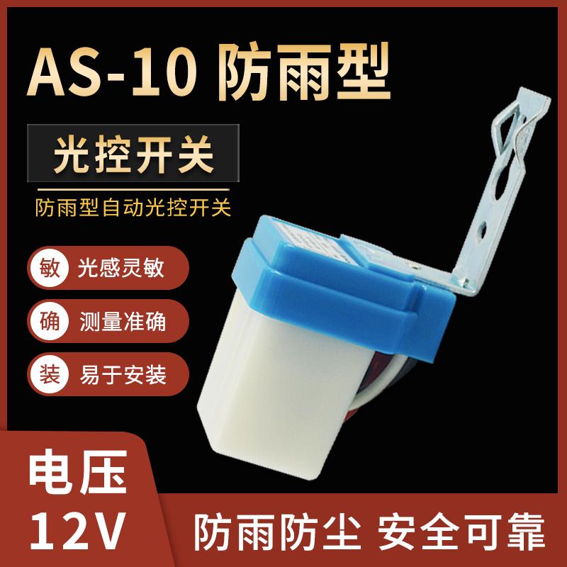 防雨型as-10光控开关12v伏控制器