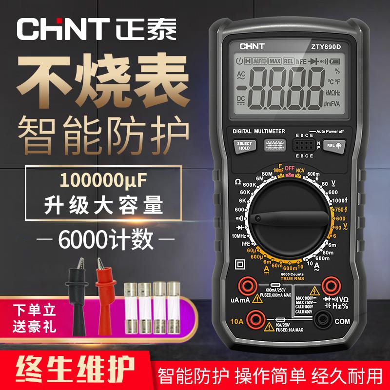 正泰万用表数字高精度全自动智能防烧万能表多功能维修电工VC890D