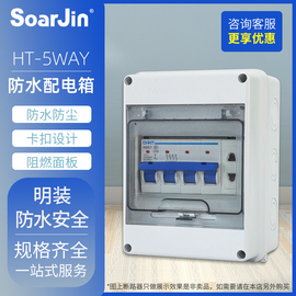 配電箱防水明裝家用空氣開關盒子防雨淋灰塑料小型回路空開箱強電圖片