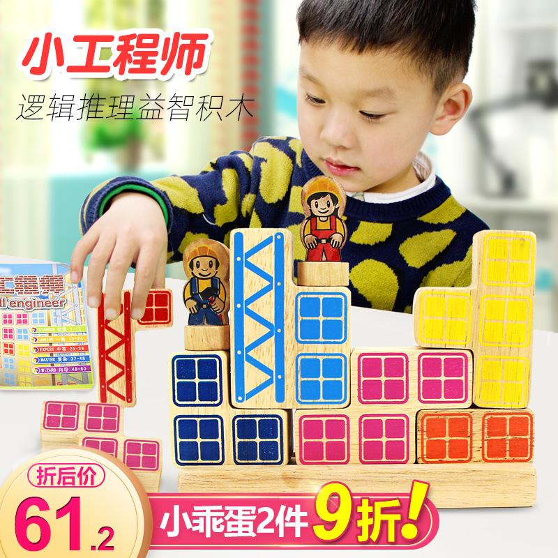 小乖蛋小工程师玩具 儿童逻辑推理益智积木 智力挑战60关3岁以上