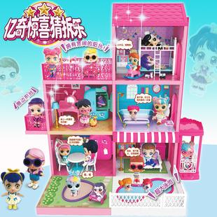 亿奇惊喜猜拆乐欢乐娃娃屋收纳套装 大房子女孩过家家玩具惊喜娃娃