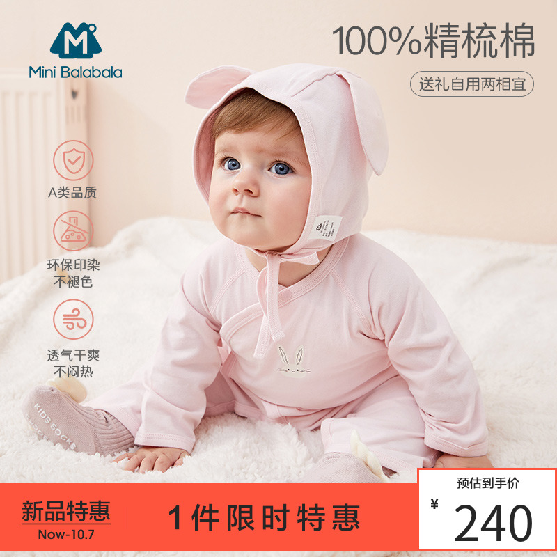 Mini Barabara Newborn 2020 Autumn New Newborn Baby Products Daquan Ten-piece Newborn Gift Box