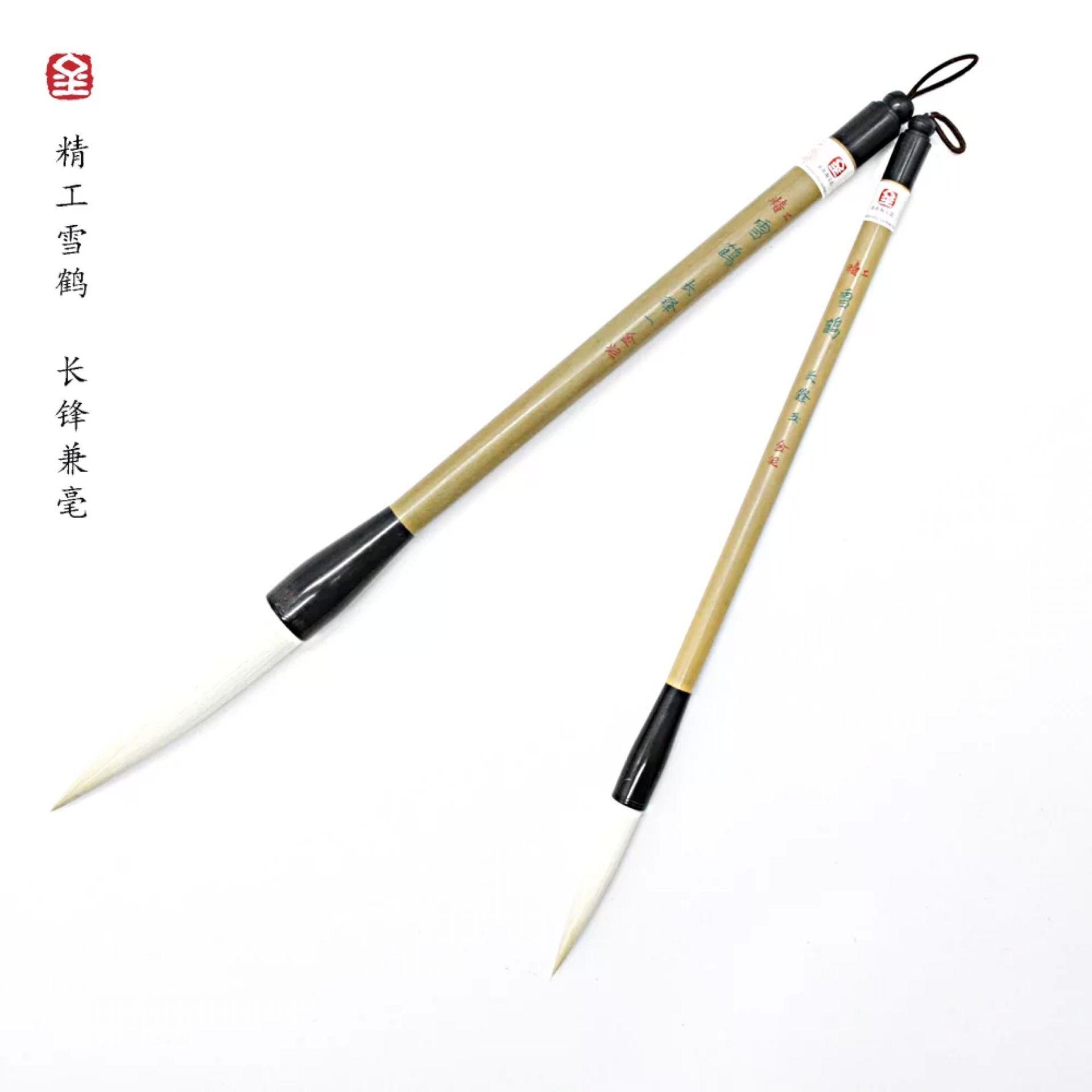 【中国金泥雪鹤】金泥雪鹤兼毫书画笔