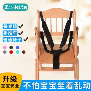 宝宝座椅推车通用 儿童餐椅安全带绑带固定带婴儿车藤椅三点五点式