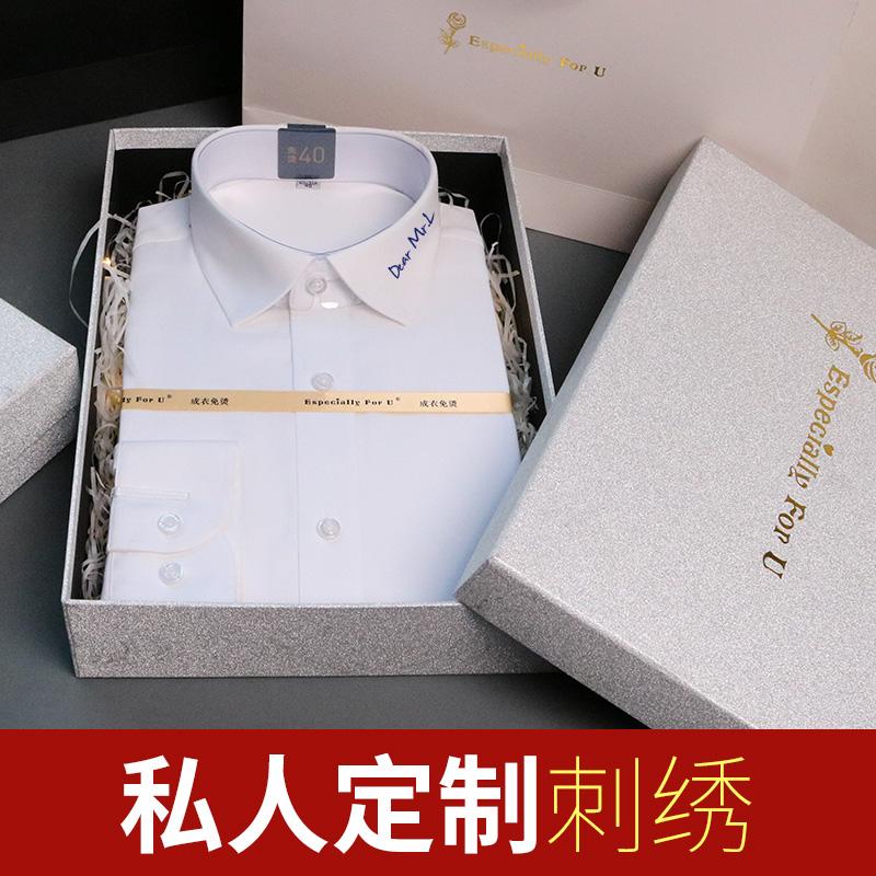 定制衬衫男绣名字白衬衫刺绣logo送男朋友节日礼物浪漫DP免烫衬衣