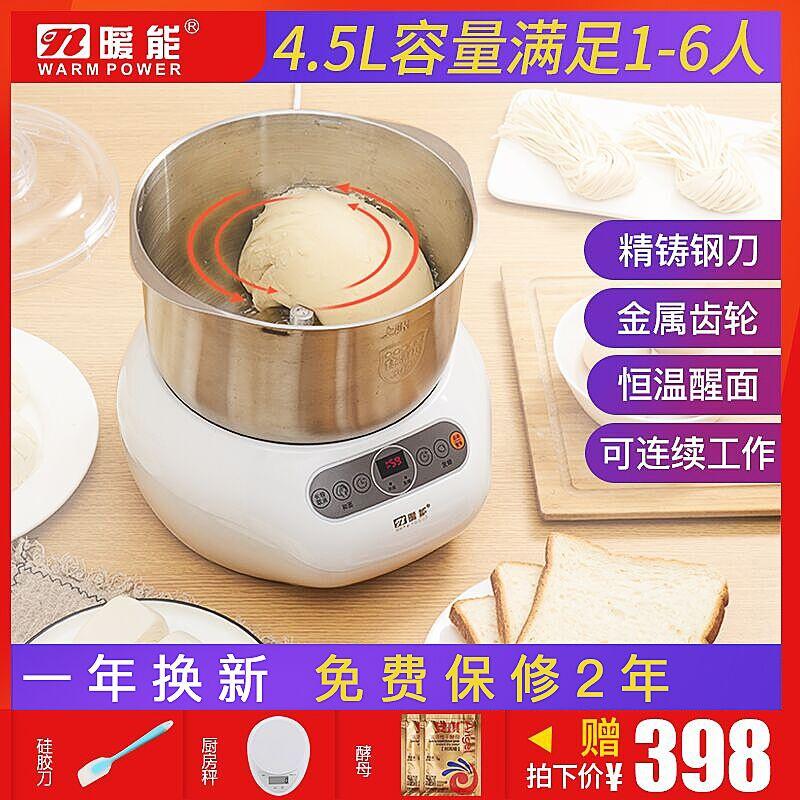 暖能和面机家用小型揉面机全自动多功能厨师机活面醒面商用搅拌机