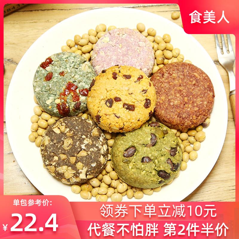 全麦燕麦代餐饼干无糖精0粗粮低非脱卡脂肪热能量饱腹早餐零食品