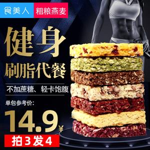 无糖精全麦燕麦魔芋饱腹代餐饼干棒0低粗粮压缩卡脂肪热量零食品