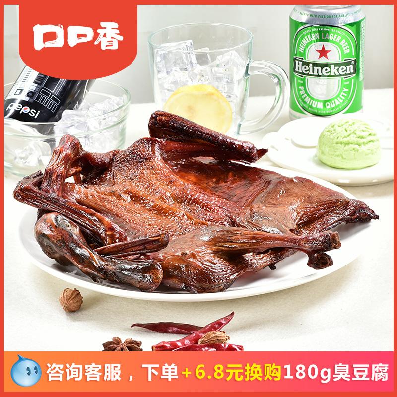 【口口香旗舰店】正宗湖南特产酱板鸭真空包装酱香辣味零食