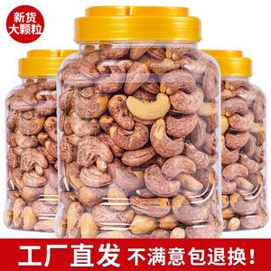 紫皮大腰果原味熟腰果仁连罐250g/500g带皮腰果坚果零食散装称斤