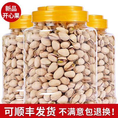 Pistachio cans 250g/500g unbleached original large particles salted roasted nuts and roasted seeds snacks 5 kg in bulk