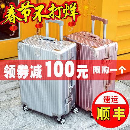 行李箱女铝框拉杆箱旅行箱包20韩版密码24皮箱子28寸万向轮学生男