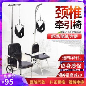 颈部牵引椅医用颈椎家用颈椎牵引器