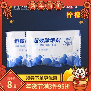 超效柠檬酸除垢剂10g*10包食品用电水壶饮水机加湿器去水垢清除剂