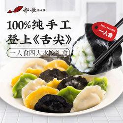 船歌水饺鲅鱼一人食四大纯手工冷食