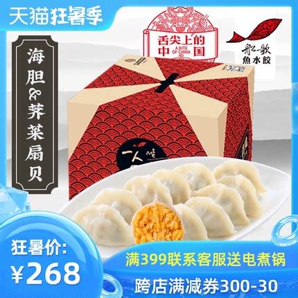 船歌鱼水饺 海胆水饺&荠菜扇贝水饺速冻饺子 手工包制 230g*4袋