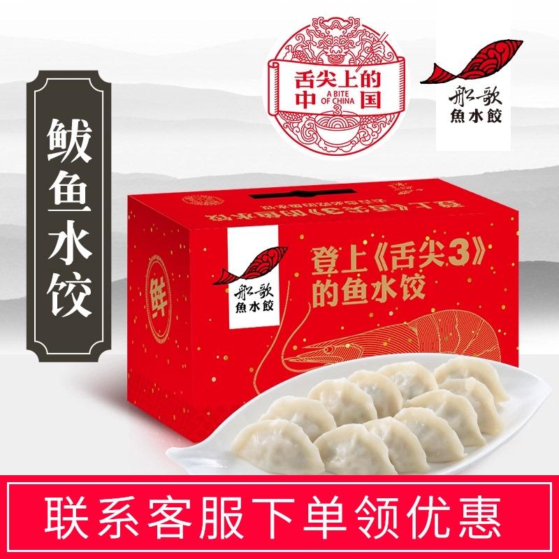 船歌鱼水饺|鲅鱼水饺 舌尖纯手工包制青岛特色速冻鲅鱼馅饺子礼盒