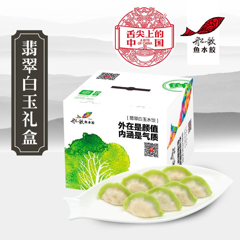 船歌鱼水饺|翡翠白玉水饺 舌尖青岛特色纯手工包制猪肉白菜水饺