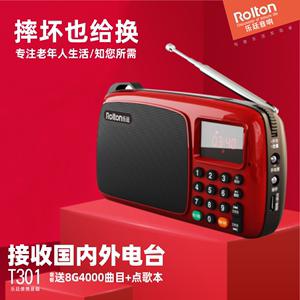 乐廷全波段老人充电插卡新款收音机
