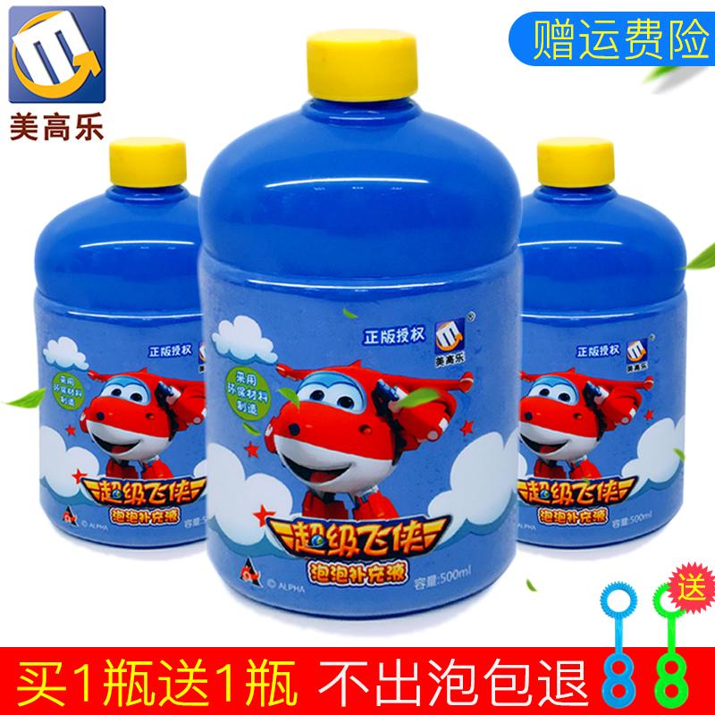 补充液七彩安全浓缩儿童网红泡泡水